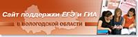 Сайт поддержки ЕГЭ и ОГЭ
