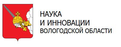 Наука и инновации Вологодской области
